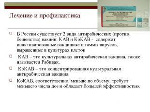 Лечение и профилактика В России существует 2 вида антирабических (против бешенст