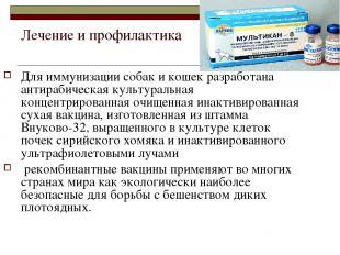 Лечение и профилактика Для иммунизации собак и кошек разработана антирабическая