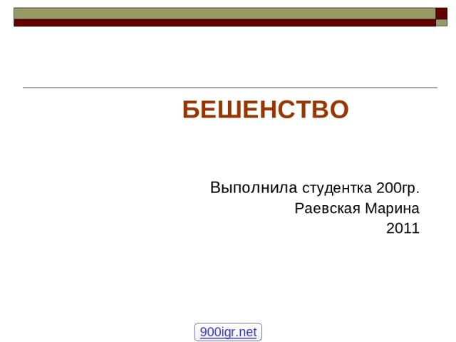 Выполнила студентка 200гр. Раевская Марина 2011 БЕШЕНСТВО 900igr.net