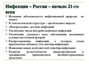 Инфекции – Россия – начало 21-го века Истинная заболеваемость инфекционной приро