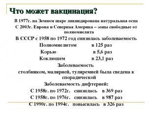 Что может вакцинация? В 1977г. на Земном шаре ликвидирована натуральная оспа С 2
