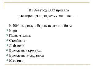 В 1974 году ВОЗ приняла расширенную программу вакцинации К 2000-ому году в Европ