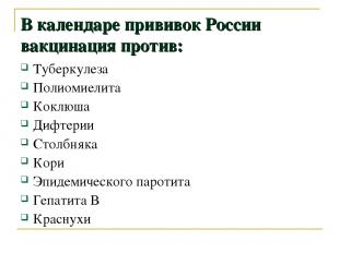 В календаре прививок России вакцинация против: Туберкулеза Полиомиелита Коклюша