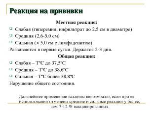 Реакция на прививки Местная реакция: Слабая (гиперемия, инфильтрат до 2,5 см в д