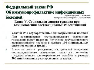 Федеральный закон РФ Об иммунопрофилактике инфекционных болезней Глава V. Социал