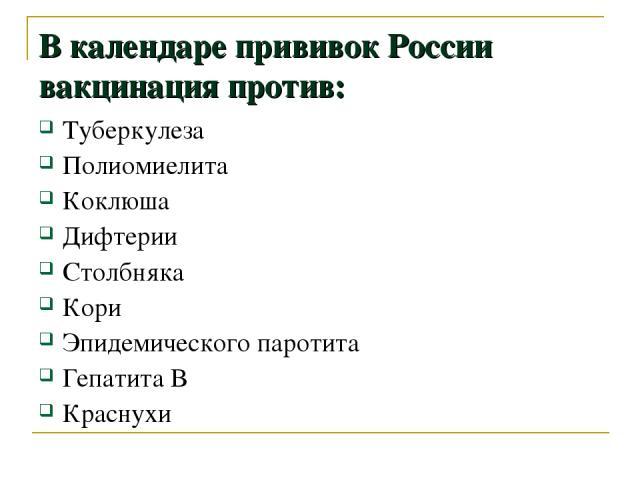 В календаре прививок России вакцинация против: Туберкулеза Полиомиелита Коклюша Дифтерии Столбняка Кори Эпидемического паротита Гепатита В Краснухи