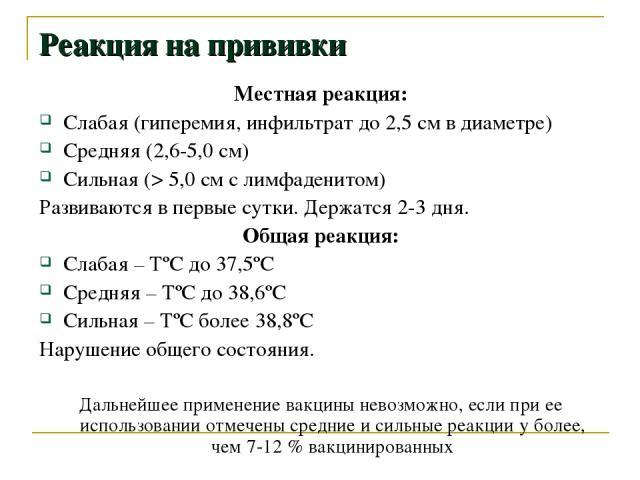Реакция на прививки Местная реакция: Слабая (гиперемия, инфильтрат до 2,5 см в диаметре) Средняя (2,6-5,0 см) Сильная (> 5,0 см с лимфаденитом) Развиваются в первые сутки. Держатся 2-3 дня. Общая реакция: Слабая – TºС до 37,5ºС Средняя – TºС до 38,6…