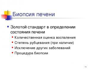 * Биопсия печени Золотой стандарт в определении состояния печени Количественная