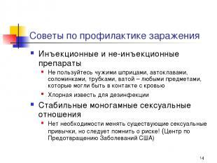 * Советы по профилактике заражения Инъекционные и не-инъекционные препараты Не п