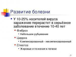* Развитие болезни У 10-25% носителей вируса заражение перерастет в серьёзное за