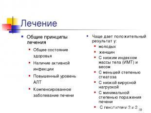 * Лечение Общие принципы лечения Общее состояние здоровья Наличие активной инфек