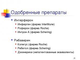 * Одобренные препараты Интерферон Инферген (фирма InterMune) Роферон (фирма Roch