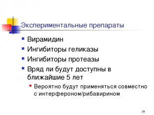 * Экспериментальные препараты Вирамидин Ингибиторы геликазы Ингибиторы протеазы