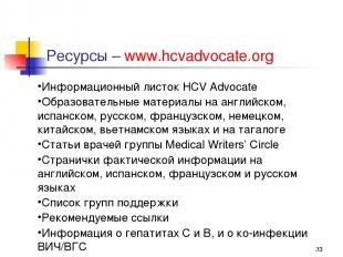 * Ресурсы – www.hcvadvocate.org Информационный листок HCV Advocate Образовательн