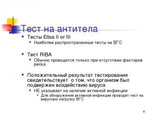 * Тест на антитела Тесты Elisa II or III Наиболее распространенные тесты на ВГС