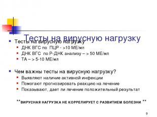* Тесты на вирусную нагрузку Тесты на вирусную нагрузку ДНК ВГС по ПЦР - >10 МЕ/