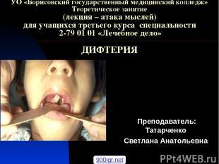 УО «Борисовский государственный медицинский колледж» Теоретическое занятие (лекц