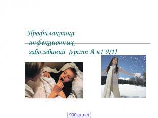 Профилактика инфекционных заболеваний (грипп А н1 N1) 900igr.net