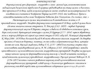 ФАРМАКОЛОГИЯ Фармакология( греч.фармакон- лекарство и логос- учение) как самосто