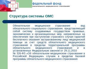 Структура системы ОМС Обязательное медицинское страхование - вид обязательного с