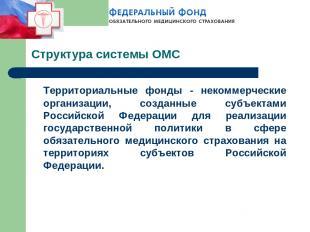 Структура системы ОМС Территориальные фонды - некоммерческие организации, создан