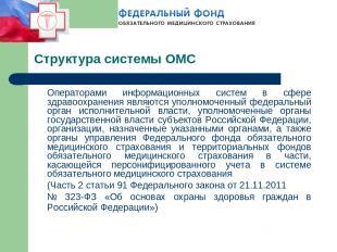 Структура системы ОМС Операторами информационных систем в сфере здравоохранения
