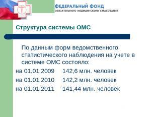 По данным форм ведомственного статистического наблюдения на учете в системе ОМС