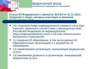 Статья 93 Федерального закона № 323-ФЗ от 21.11.2011: Сведения о лицах, которые