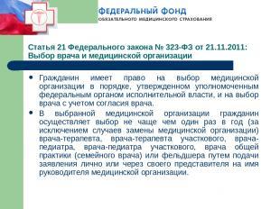 Статья 21 Федерального закона № 323-ФЗ от 21.11.2011: Выбор врача и медицинской