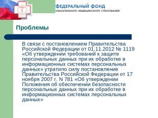 Проблемы В связи с постановлением Правительства Российской Федерации от 01.11.20
