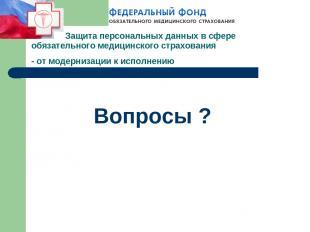 Защита персональных данных в сфере обязательного медицинского страхования - от м