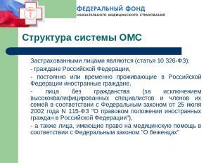 Структура системы ОМС Застрахованными лицами являются (статья 10 326-ФЗ): - граж