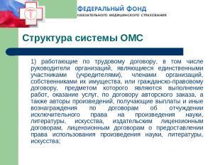 Структура системы ОМС 1) работающие по трудовому договору, в том числе руководит