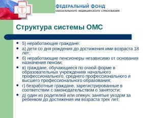 Структура системы ОМС 5) неработающие граждане: а) дети со дня рождения до дости