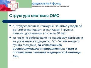Структура системы ОМС е) трудоспособные граждане, занятые уходом за детьми-инвал