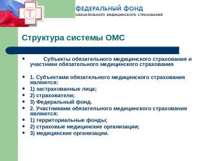 Субъекты обязательного медицинского страхования и участники обязательного медици