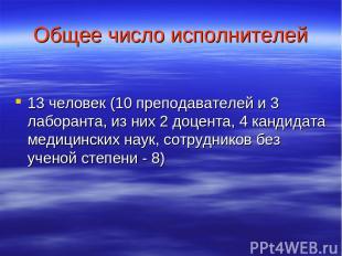 Общее число исполнителей 13 человек (10 преподавателей и 3 лаборанта, из них 2 д