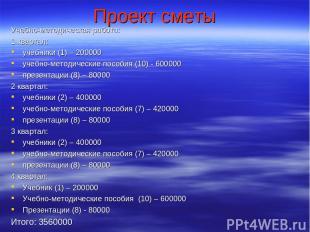 Проект сметы Учебно-методическая работа: 1 квартал: учебники (1) – 200000 учебно