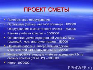 ПРОЕКТ СМЕТЫ Приобретение оборудования: Оргтехника (сканер, цветной принтер) - 1