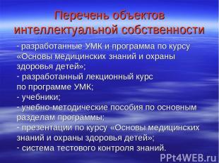 Перечень объектов интеллектуальной собственности разработанные УМК и программа п