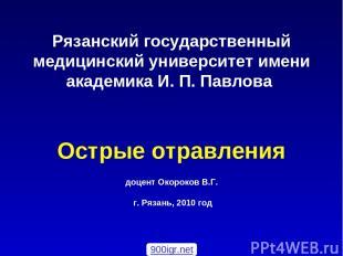 Рязанский государственный медицинский университет имени академика И. П. Павлова