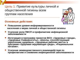 Цель 1: Привитие культуры личной и общественной гигиены всем группам населения О