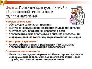 Цель 1: Привитие культуры личной и общественной гигиены всем группам населения М