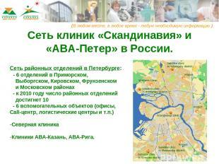 Сеть районных отделений в Петербурге: - 6 отделений в Приморском, Выборгском, Ки