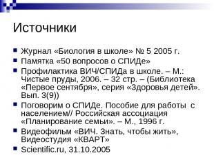 Источники Журнал «Биология в школе» № 5 2005 г. Памятка «50 вопросов о СПИДе» Пр