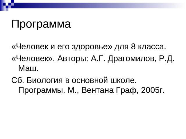 Программа «Человек и его здоровье» для 8 класса. «Человек». Авторы: А.Г. Драгомилов, Р.Д. Маш. Сб. Биология в основной школе. Программы. М., Вентана Граф, 2005г.