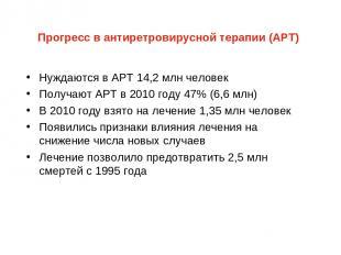 Прогресс в антиретровирусной терапии (АРТ) Нуждаются в АРТ 14,2 млн человек Полу