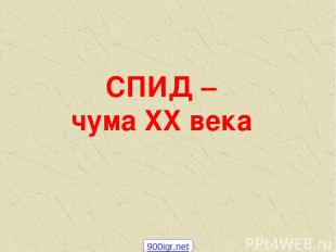 СПИД – чума XX века 900igr.net
