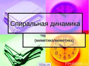 Спиральная динамика (миметика/меметика) 900igr.net