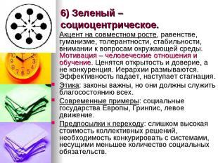 6) Зеленый – социоцентрическое. Акцент на совместном росте, равенстве, гуманизме